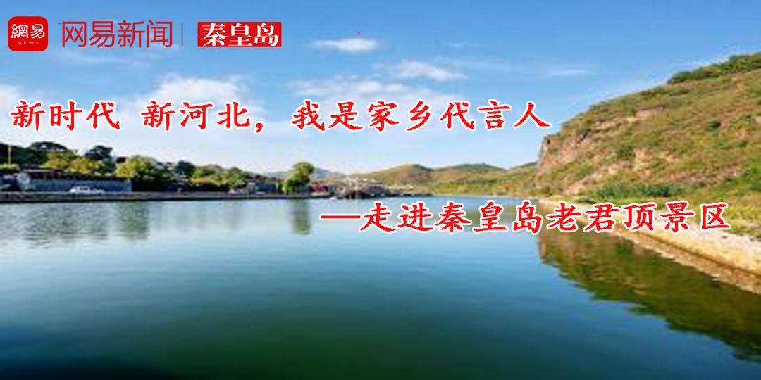 我是家乡代言人 走进秦皇岛老君顶景区
