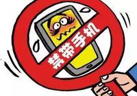 欧洲多国中小学生上学不能带手机