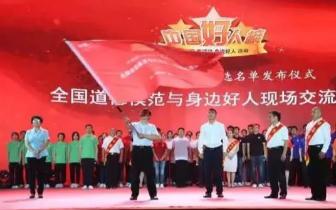 """好消息 7月山西4人荣登""""中国好人榜"""""""