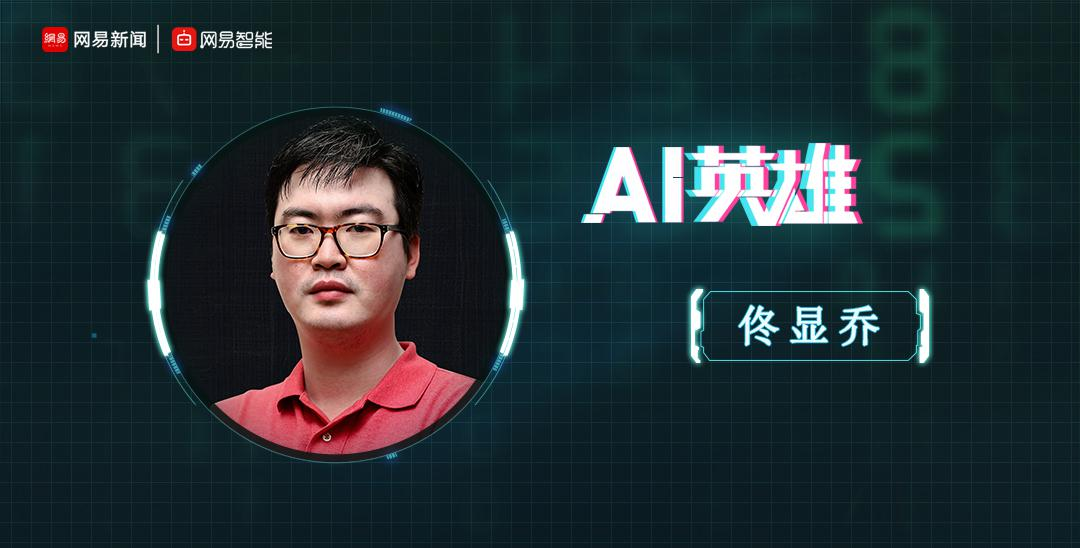 Roadstar.ai CEO佟显乔:我们要做无人车领域的滴滴