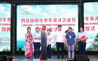 河南青少年素质发展中心信阳中心启动仪式在鸡公山举行