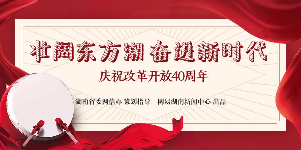 庆祝改革开放40年|壮阔东方潮 奋进新时代