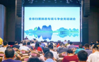 桂林市召开扫黑除恶专项斗争业务培训会
