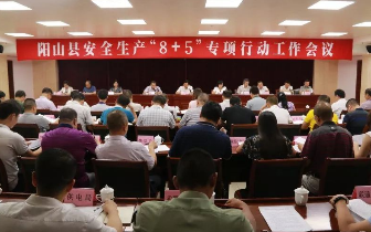 5天内连续召开2次会议,阳山全面整治安全生产行为