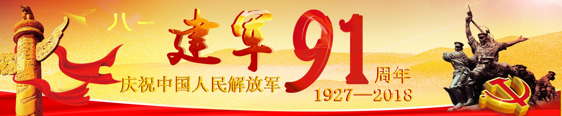 庆祝中国人民解放军建军91周年