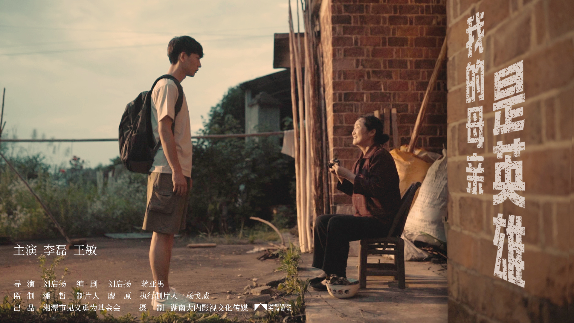 微电影《我的母亲是英雄》: 诠释平凡中的不平凡