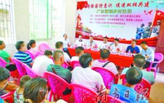 清远阳山水尾村举办国防教育乡村论坛