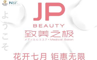 重庆首家纯日式高端皮肤管理机构开业30000元项目免费体验
