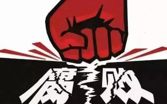 上思县纪委通报1起扶贫领域形式主义典型问题