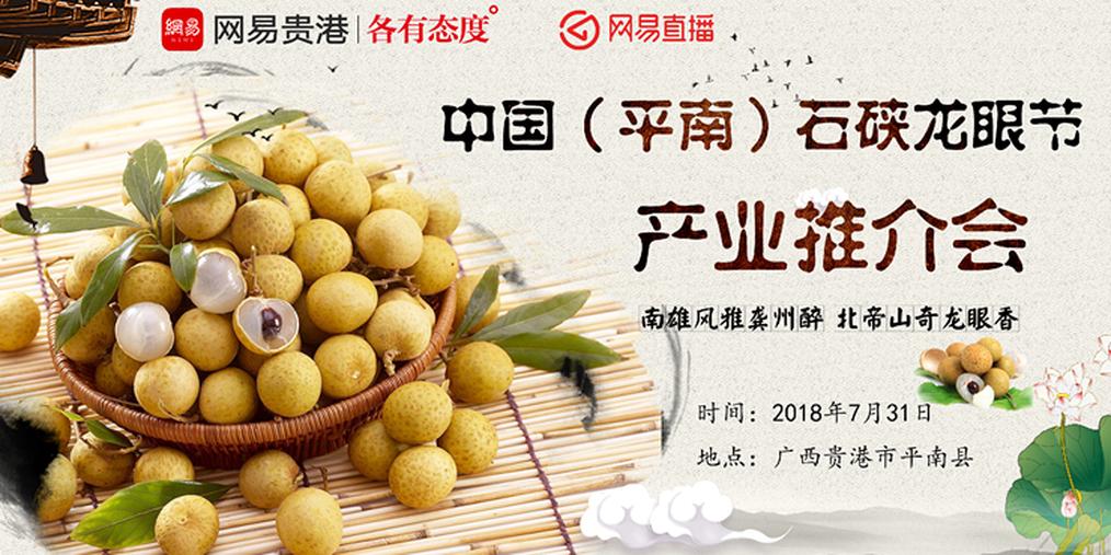 中国(平南)石硖龙眼节产业推介会