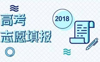 今年福建省普通高招文史、理工类本二批30日投档