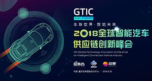 全球智能汽车供应链创新峰会