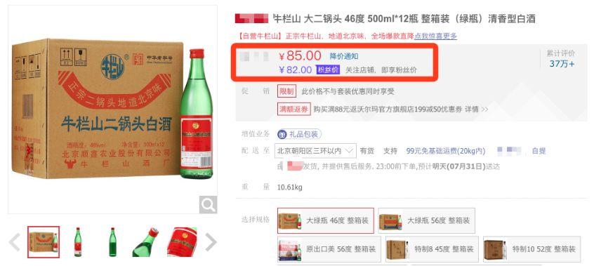 这酒价格只有茅台0.36% 股价涨幅却是茅台的28倍