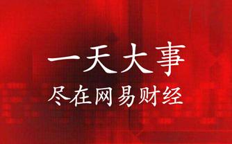 一天大事:中铁总确认京沪高铁准备上市 已选定券商