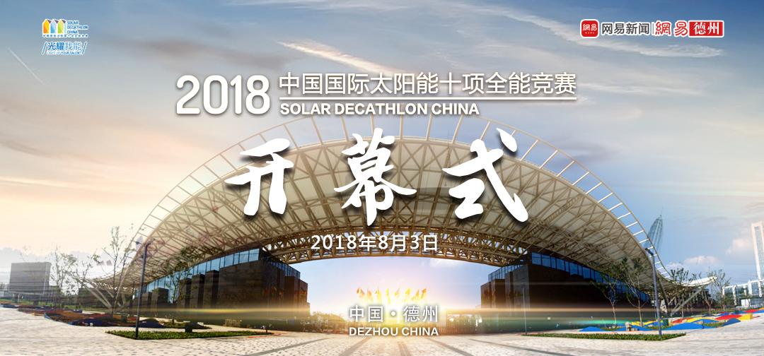 2018中国国际太阳能十项全能竞赛开幕式