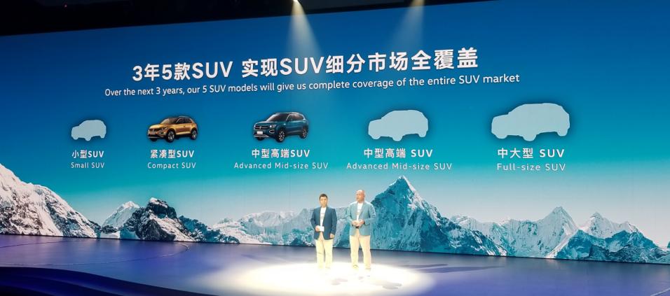 一来就是五个 曝一汽-大众未来SUV规划