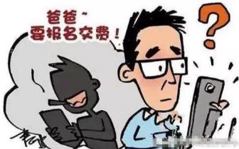 诈骗又出新招 防城港有人差点被骗2万多元!