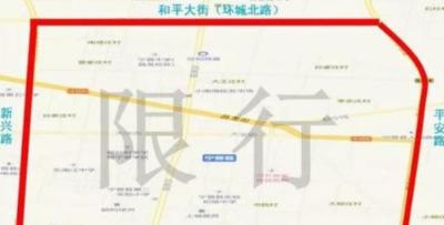 邢台地区最新限行通知 一地取消单双号限行