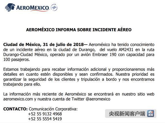 一架墨西哥航班起飞后不久坠毁 机载乘客至少80人