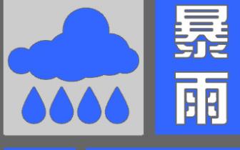 四川发布暴雨蓝色预警广元绵阳等7市有暴雨