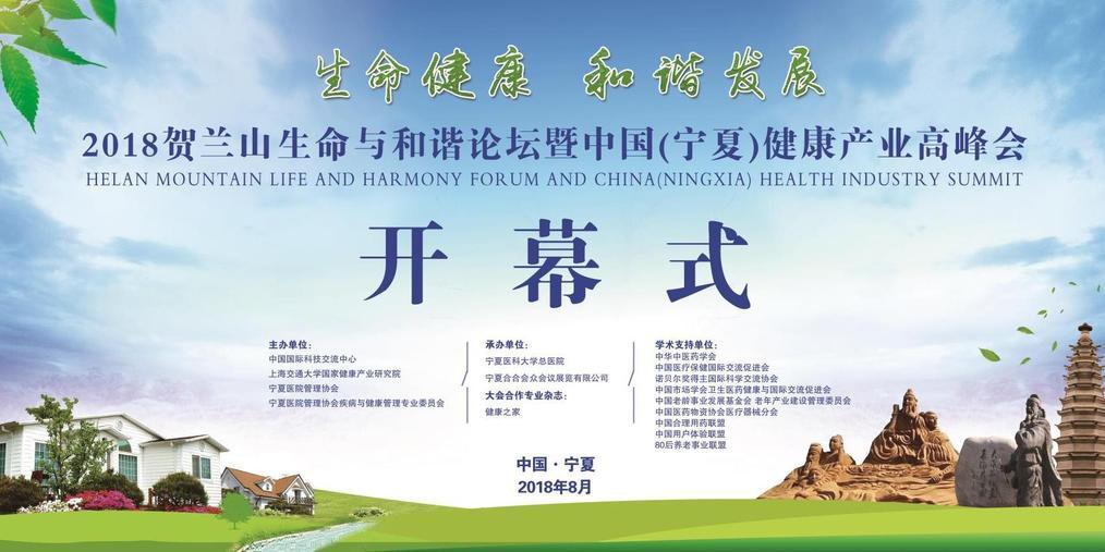 2018年中国(宁夏)健康产业高峰会开幕