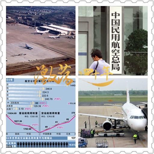 激荡四十年  航空运输业的飞跃式发展