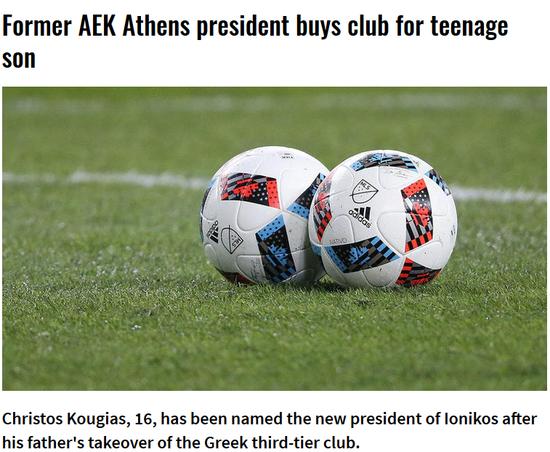 家里真有矿…老爹收购俱乐部 任命16岁儿子当主席!