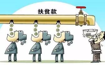 蚌埠市通报三起扶贫领域腐败和作风问题