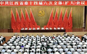 省委十四届六次全体会议在昌闭幕