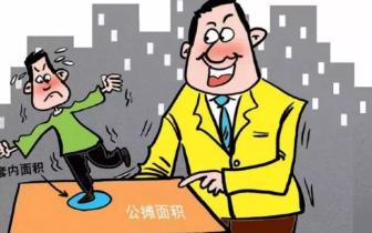"""买100平米房子只得70平米,""""公摊面积""""让我们很受伤!"""