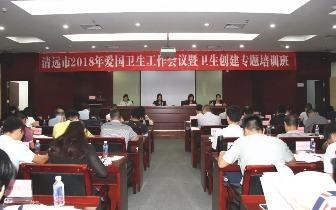 清远市2018年卫生创建专题培训班顺利召开