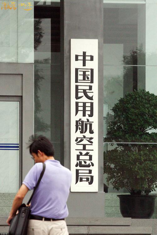 图为中国民用航空总局    图片来源:视觉中国
