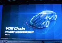 车联网+区块链 VOSChain试图打破汽车行业信息孤