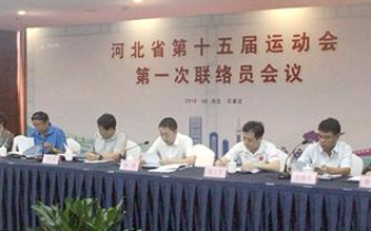 河北省第十五届运动会第一次联络员会议今日