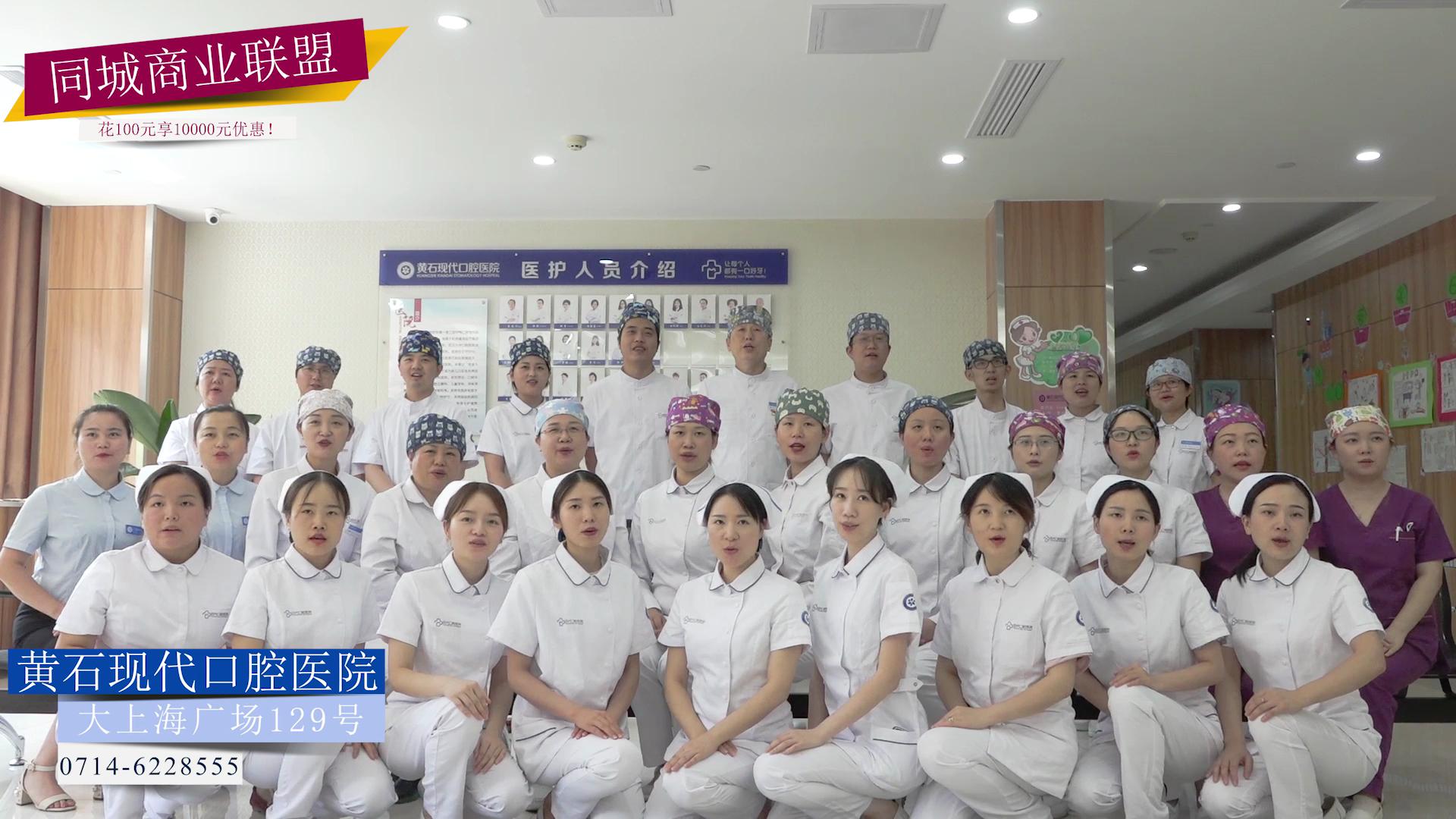 黄石同城百业联盟--黄石现代口腔医院