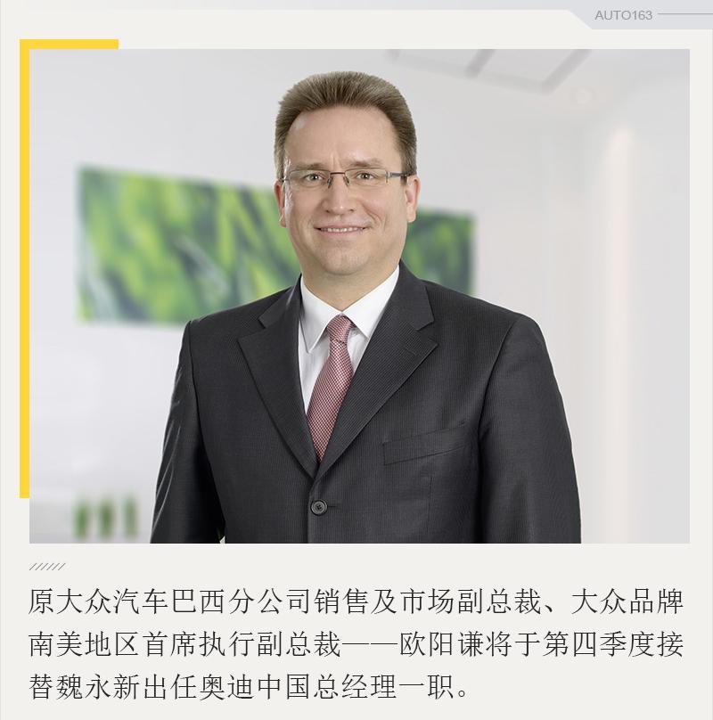 奥迪中国将于第四季度换帅 欧阳谦将接任总经理一职