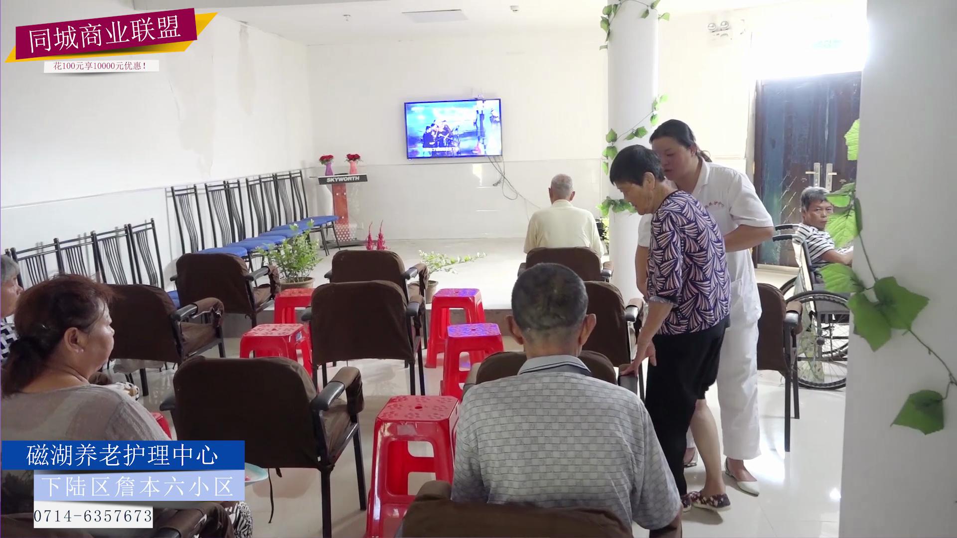 黄石同城百业联盟--磁湖养老护理中心
