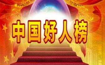 """河北4人入选""""中国好人榜"""""""