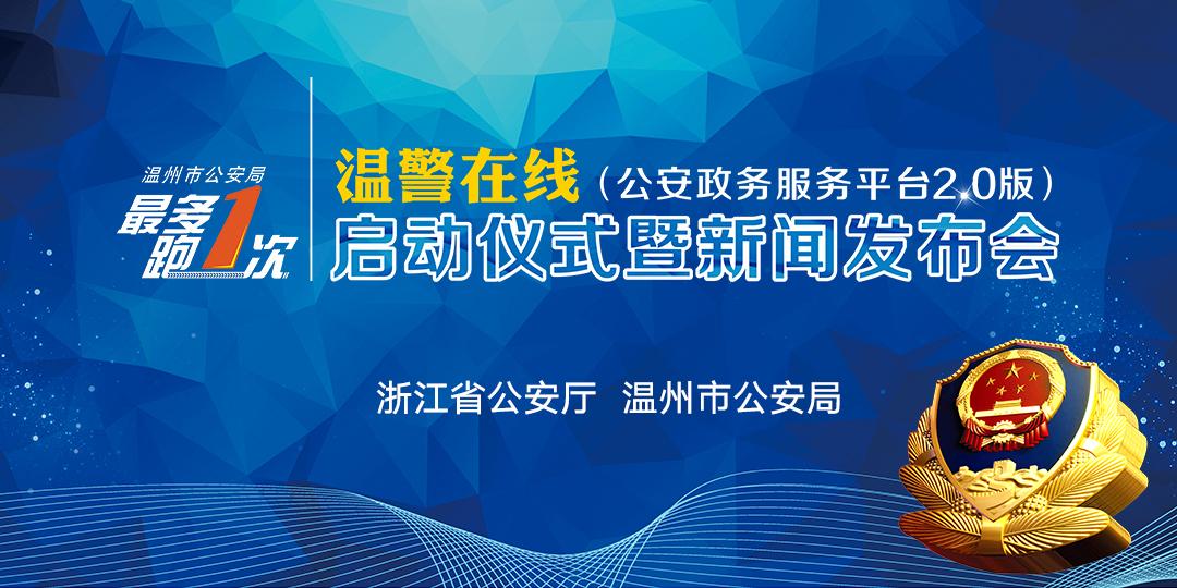 温警在线政务服务平台2.0版新闻发布会