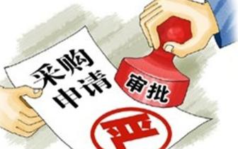 江西:政府部门不得采购奢侈品 公务接待费网络监管
