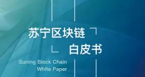 苏宁发布区块链白皮书
