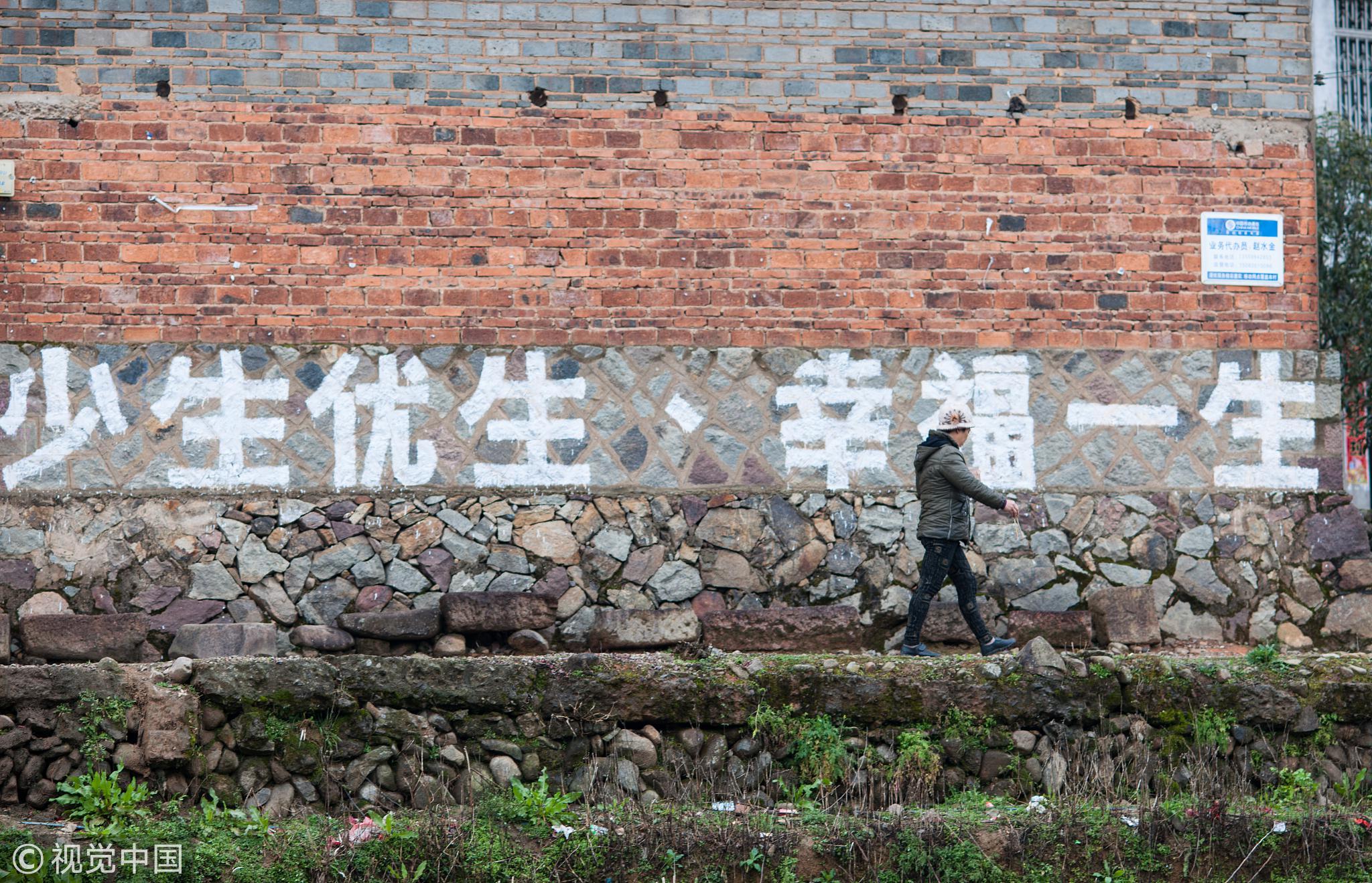 2018-11-15,福建省南平市蒲城县,写有计划生育宣传标语的土墙。 / 视觉中国