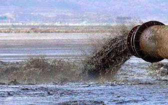 废水|违规排废水,珠海一企业因为这么做被罚款10万元