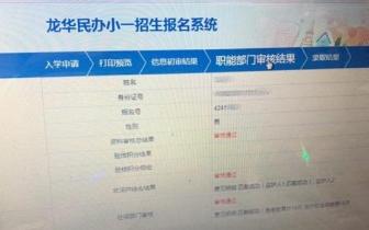 7600人报读小一初一近半未录取 龙华区教育局回应