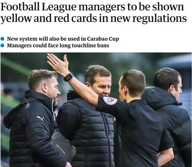 英格兰联赛将出新规:裁判可向主教练出示红黄牌