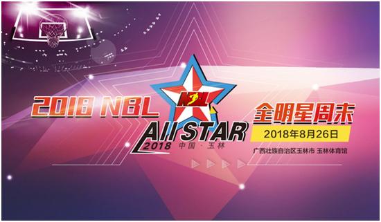 2018NBL全明星周末落户广西 8月25-26日激情开战