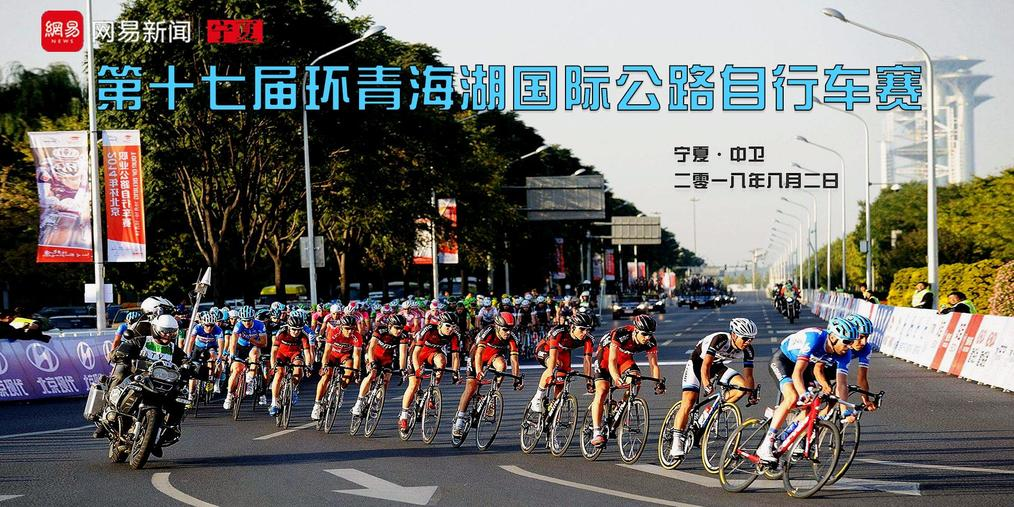 第十七届环青海湖国际公路自行车赛(宁夏中卫)