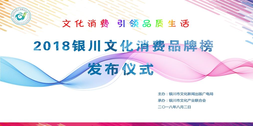 2018银川文化消费品牌榜发布仪式