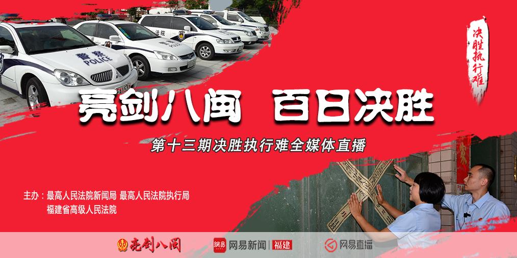 """""""亮剑八闽"""" 第十三期决胜执行难全媒体直播"""