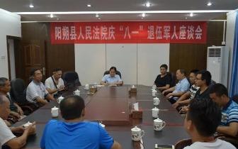 阳朔县人民法院召开退伍军人座谈会